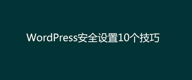 确保WordPress程序网站安全的10个做法