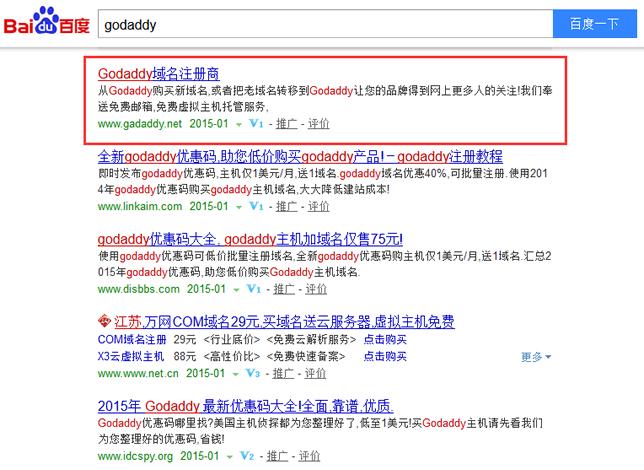 警惕 - 如何识别Godaddy官方网站 谨慎登录竞价网站