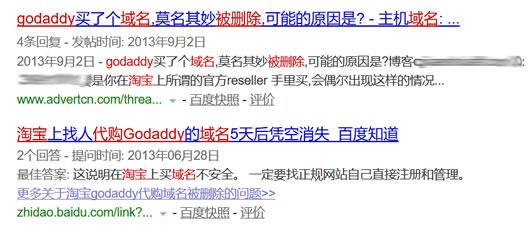 代购GoDaddy域名可能存在的几个风险问题