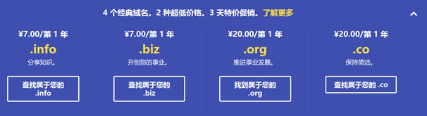 限时新注册.INFO/.BIZ域名仅需要0.99美元